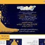 فیلم آموزشی معرفی و استفاده از سایت ستاره مارکت