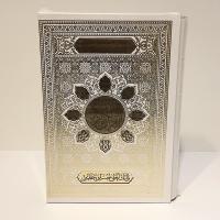 قرآن کریم کد 1008