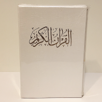 قرآن کریم کد 1010